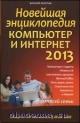 Компьютер и Интернет. Новейшая энциклопедия 2013
